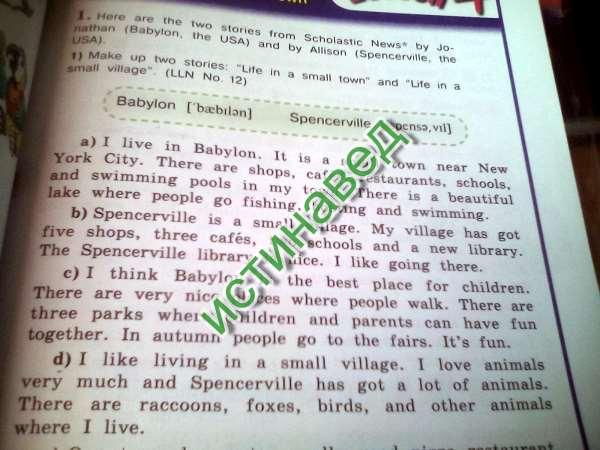 А) Я живу в Вавилоне. Это небольшой городок недалеко от Нью-Йорка. Там есть