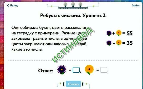 Хабаровск заказ, недорогой букет цветы рассыпались на тетрадку с примерами