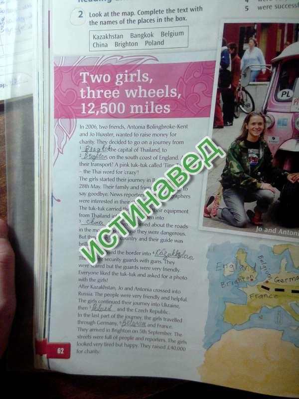 2 девочки, 3 колеса, 12,5 миль.В 2006 две подруги (Джо Хакстер и Антония