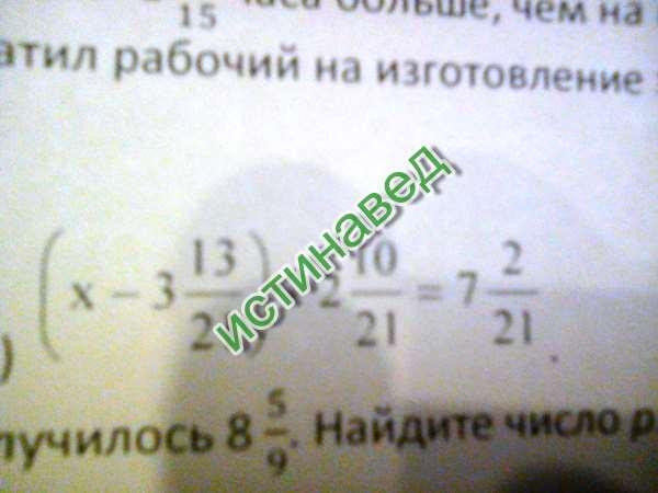 Х-3 13/21+2 10/21=7 2/21 х- 1 3/21= 7 2/21 теперь переносим число -1