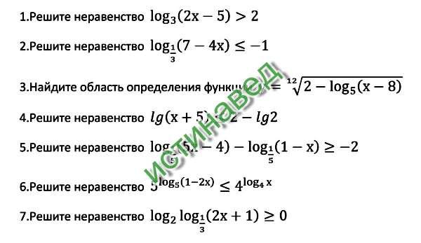 1,2,3,4,5,6,7 решение в прикрепленных файлах