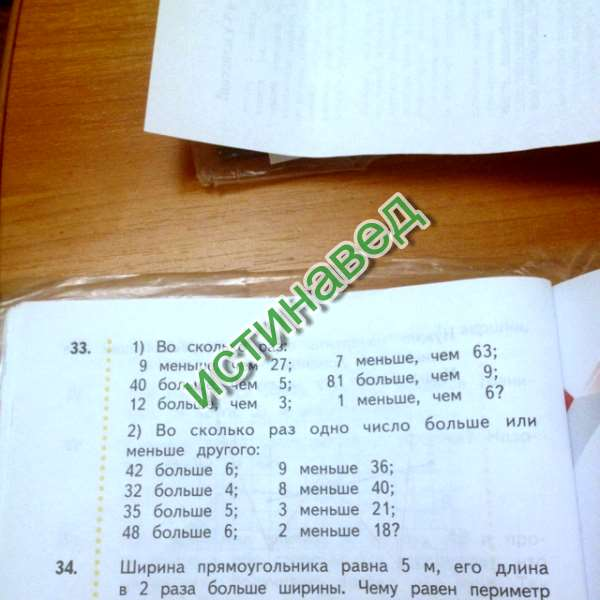1) 27/9=3 40/5=8 12/3=4 63/7=9 81/9=9 6/1=6 2)42/6=7 32/4=8 35/5=7 48/6=8 36/9=4 40/8=5