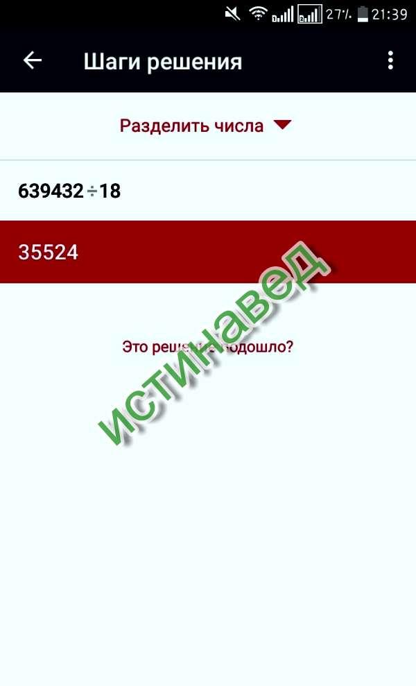 639432:18=35524 Вот такой ответ получается Скажи пожалуйста. А там 639432 квадратных метров
