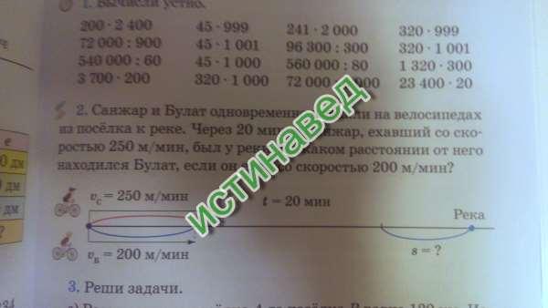 250-200=50м/мин скорость удаления 50*20=1000м расстояние между ними  S=Vt S - расстояние