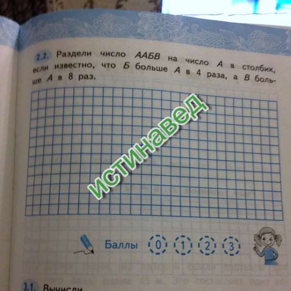 ААБВ : А = 1148; _ААБВ !  А  А