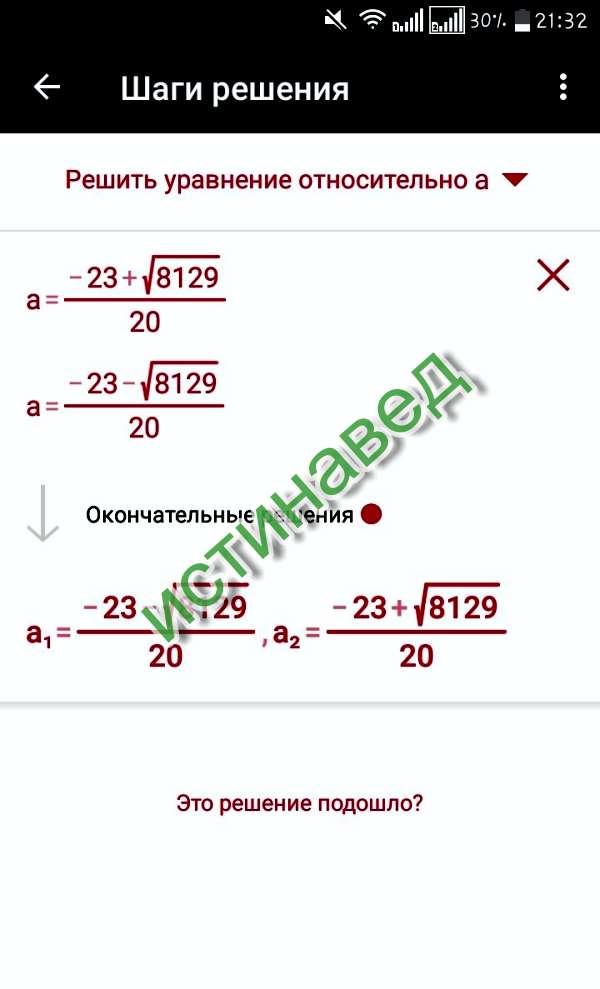 Там где окончательное решение это ответ 14,3-(a+2,3) = 14.3 - а -