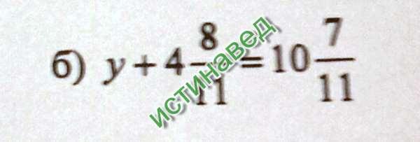 У+4.8/11=10.7/11 у=10.7/11-4.8/11 y=9.11/11+7/11-4.8/11 y=9.18/11-4.8/11 y=5.10/11 ______________ Ответ: у=5.10/11.  Ответ в