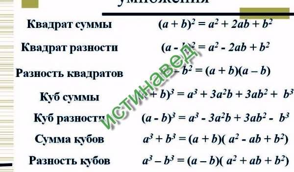 (a-b)²=a²-2ab+b² (a+b)²=a²+2ab+b² a²-b²=(a-b)(a+b) Это три основные формулы) Решение во вложенииии