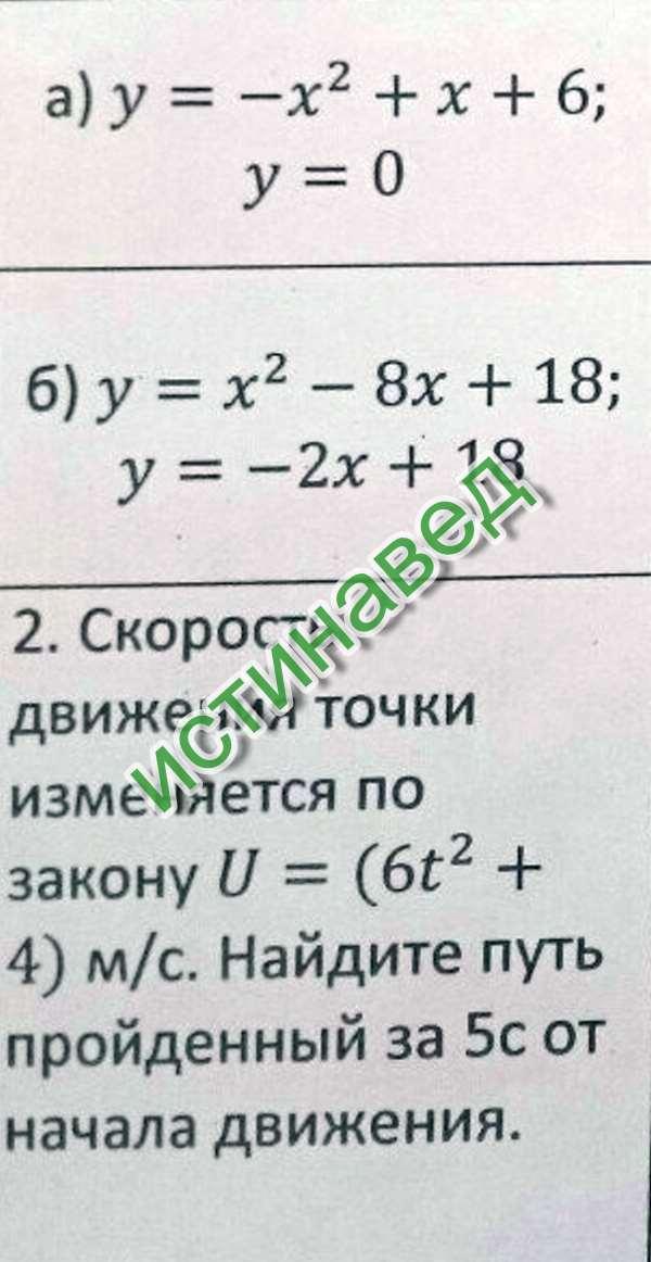 1) Посчитаем корни уравнения -х^2+x+6 = (x+2)(x-3) тогда в точках -2 ,3 парабола