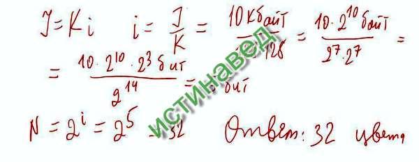 В задаче используем для решения две формулы I=Ki и N=2^i