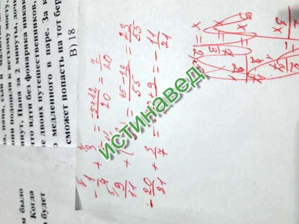 Держи. И учись сам!!! 1)720 2)2355 3)-1121 4)напиши нормально, что после 8