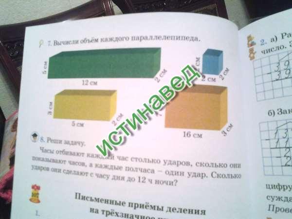 1)(зелёный прямоугольник)5х12х2=120см 2)(синий куб)2х2х2=8см 3)(желтый прямоугольник)3х5х2=30см 4)(оранжевый прямоугольник)7х16х3=336см