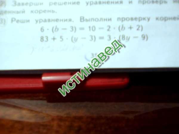 6b-18=10-2b+4 6b+2b=10+4+18 8b=32 b=4 83+5y-15=24y-27 5y-24y=-83+15-27 -19y=-95 Y=5