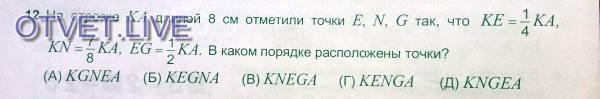 K------E------G---------N---A     1/4  1/2    7/8