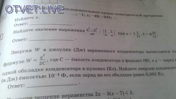 (a^2-b^2)/ab :(1/b -1/a)=((a-b)(a+b))/ab:(a-b)/ab=((a-b)(a+b)ab)/(a-b)ab=a+b При а=1 1/11 и b=8 10/11=12/11+98/11=110/11=10