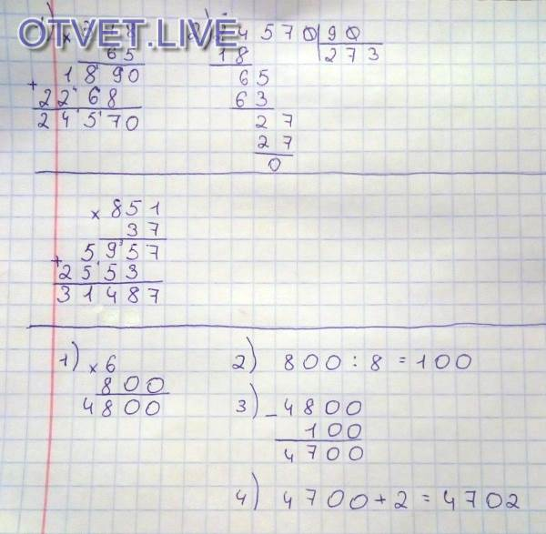 Первый пример ответ 2730  378*65:90=273 851*37=31487 6*800-800:8+2=4702