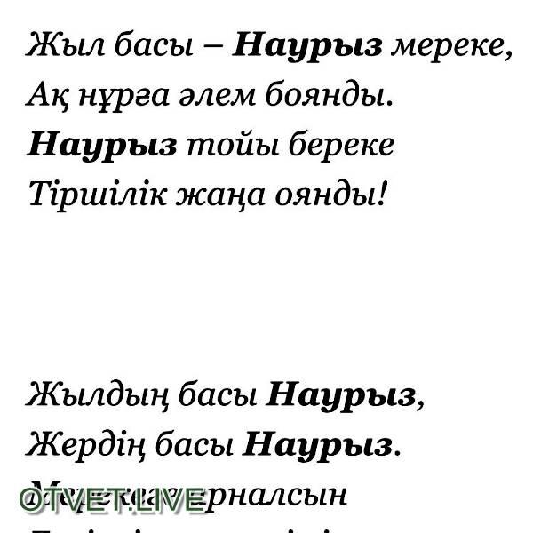 лечебные стихи к наурызу на казахском самосовершенствования