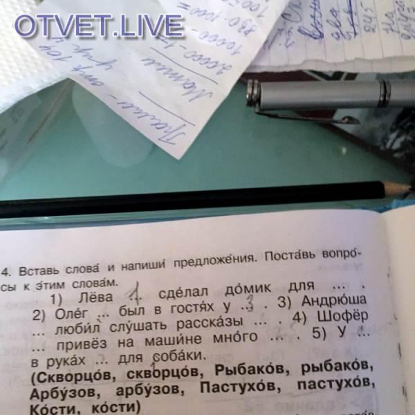 1) Арбузов сделал домик юля скворцов, 2) Олег Пастухов был в гостях у