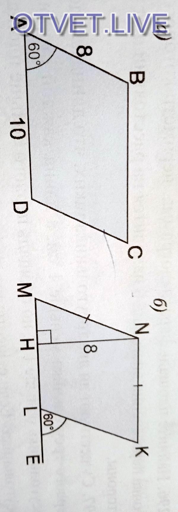 A)дано: АВСД-парал. АВ=8см АД=10 см Угол А=60° Найти:Sтреугольника Решение : sтреуг.=a²*sin Альфа