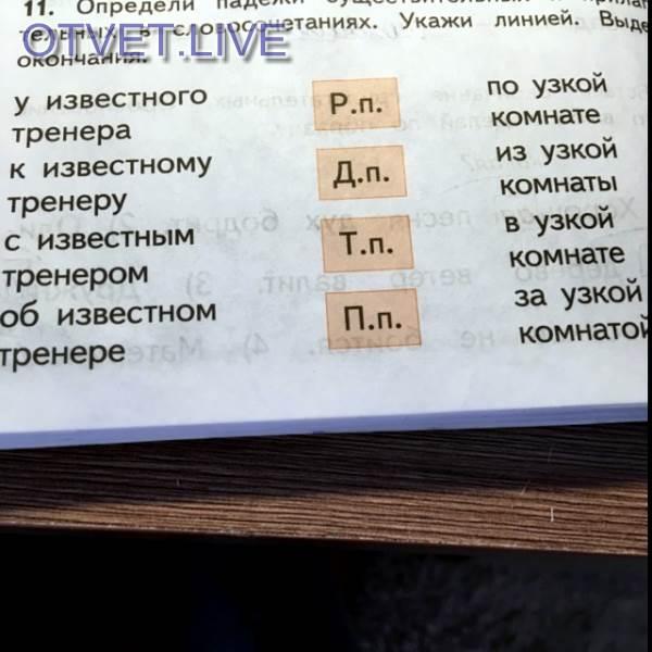 У известнОГО (у какого) тренерА (у кого) - Р.п.; к известнОМУ (к какому)