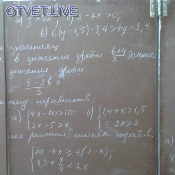 1 задание под буквой а 1/3xgt;=2 x=2:1/3 xgt;=6