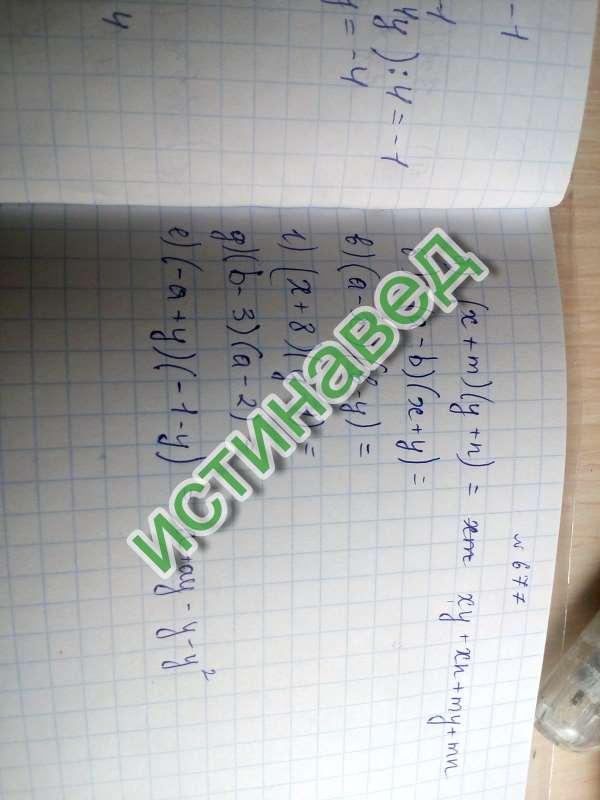2)(a-b)(x+y)=ax+ay-bx-by 3)(a-x)(b-y)=ab-ay-xb+xy 4)(x+8)(y+1)=xy+x+8y+8 5)(b-3)(a-2)=ba-2b-3a+6