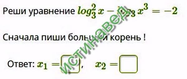 В отличие от предыдущего ответа, мой ответ x=9. И первый и второй. Я