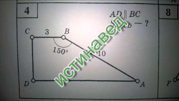 Вычисляем угол при основании трапеции. (две параллельных прямых и секущая) 180 - 150