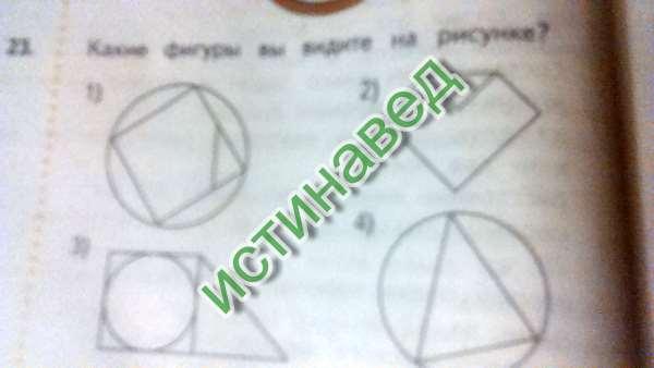 Круг, квадрат, треугольник, пятиугольник, ромб, и так далее