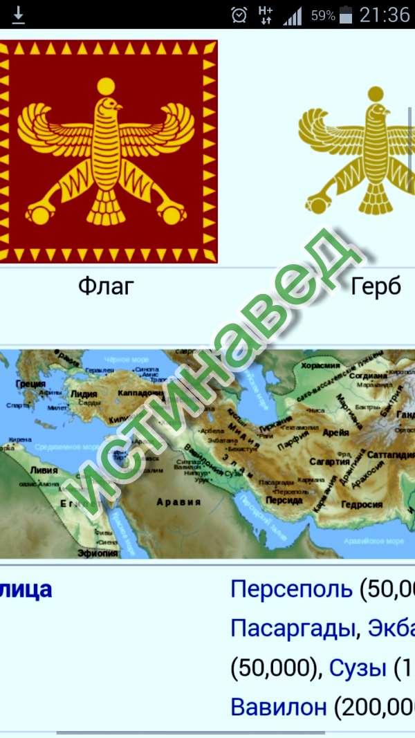 Ахеменидовское государство находится в персидской державе