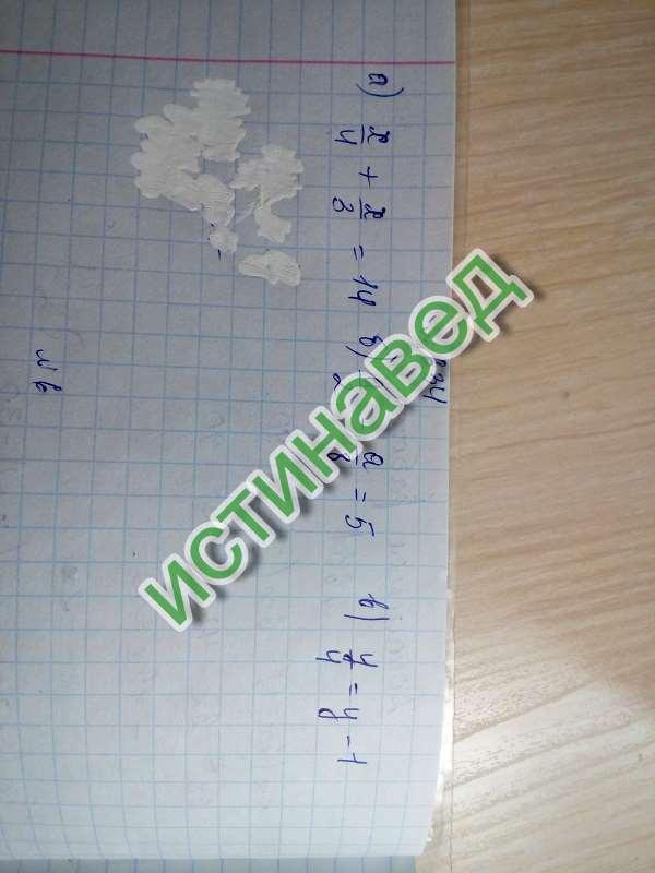 А) (3х+4х)/12=14  7х = 168  х = 24 б)