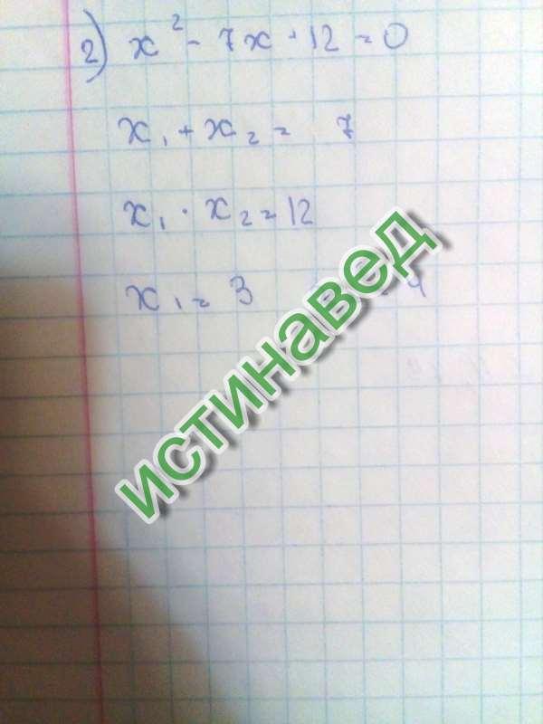 По обратной теореме Виета: Сумма корней равна отрицательному среднему члену, произведение равно свободному