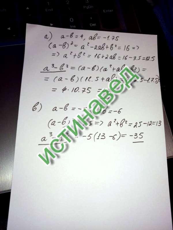 Находим сумму квадратов из квадрата разности, используем ее для разности кубов