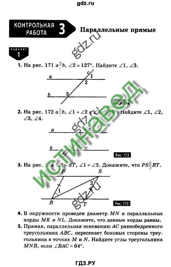 №1 угол3=127 (накрест леж.) 180-127=53(угол 1) №2 159:3=53(они будут равны т.к угол 1