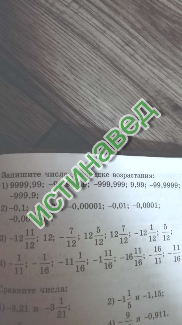 -0,1 -0,01 -0,001 -0,0001 -0,00001 -0,000001