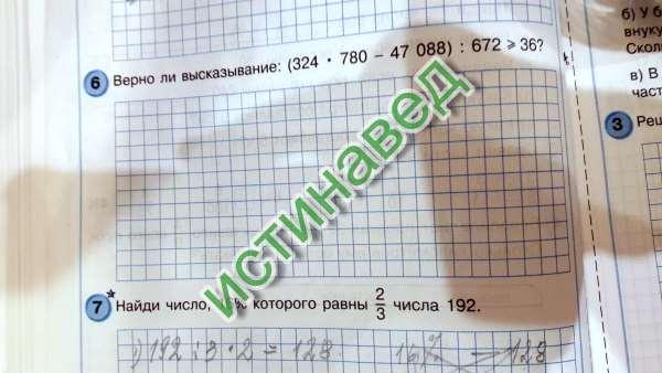1)192:3*2=128-это 2/3 от числа 192 2)128:16*100=800 - это искомое число Ответ:800