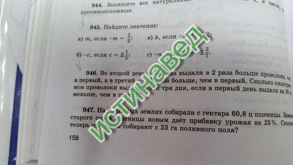 А) -м=2/3 м=-2/3 б)с=2 целых 1/5 -с=-2 целых 1/5 в)-к=-0,2 к=0,2 г)n=-5 целых