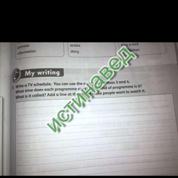 Написать расписание тв. используй слова в упражнении 3 и 4 в какое время