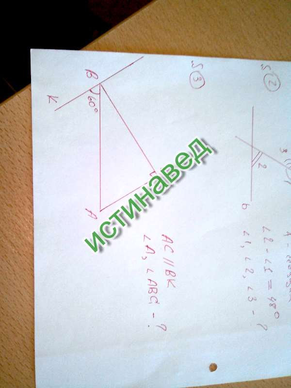 1) Угол BC и AC Равен 90 градусов т.к Биссектриса угла делит угол