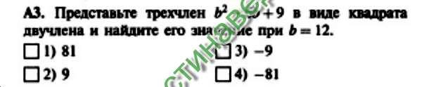 B2= 12•12=144 6b= 6•12=72 144-72+9=81 Ответ: 1)81