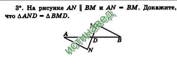 Рассмотрим треуг. AND и BMD., в них: 1) AN=BM(по условию) 2) угол А