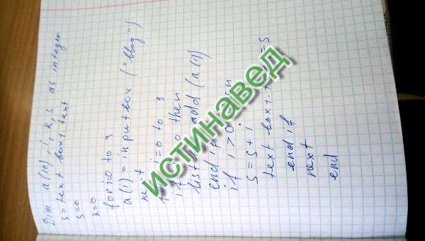 Program n1; const n=6; var a: array [1..n] of integer; i,sum: integer; begin