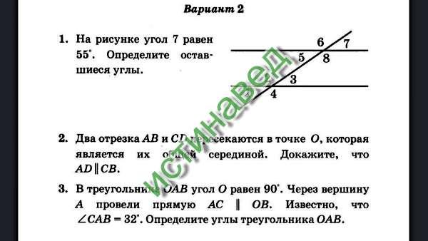 1) Угол 6, как смежный с углом 7 = 125° Угол 8, как