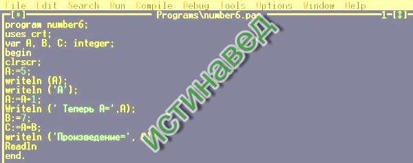Умножение в Pascalобозначается знаком «*», а сложение - знаком «+». program number6; uses