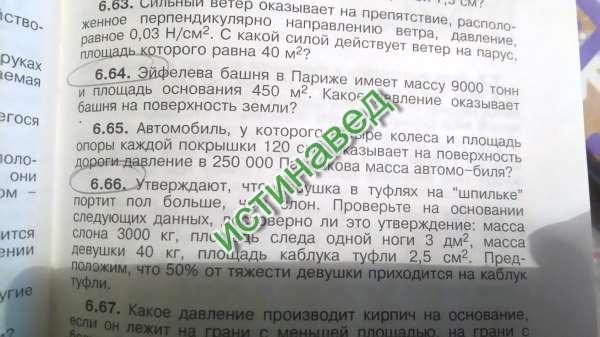 M=9000т=9000000 кг. P=F/S F=mg g=9.8 s=450м^2 F=9000000×9.8=88200000 H P=знайти P=88200000/450=196000 Па
