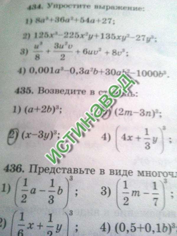 2  (x-3y)³=x³-9y³ 3  (2m-3n)²=4m²-9n² (x-3y)³= x^3 - 9x^2y + 27y^2