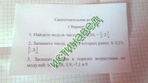 1)|-23|=23 |0,34|=0,34 |-2/3|=2/3 |2цел3/4=|=2цел3/4 2)|4|=4 и |-4|=4 |0,23|=0,23 и |-0,23|=0,23 |3/7|=3/7 и |-3/7|=3/7