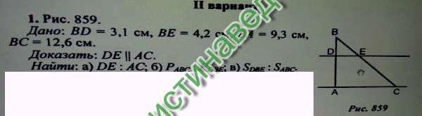 BA:BD=BC:BE=3,∠B - общий⇒ треугольники ABC и DBE подобны с коэффициентом подобия 3⇒все линейные