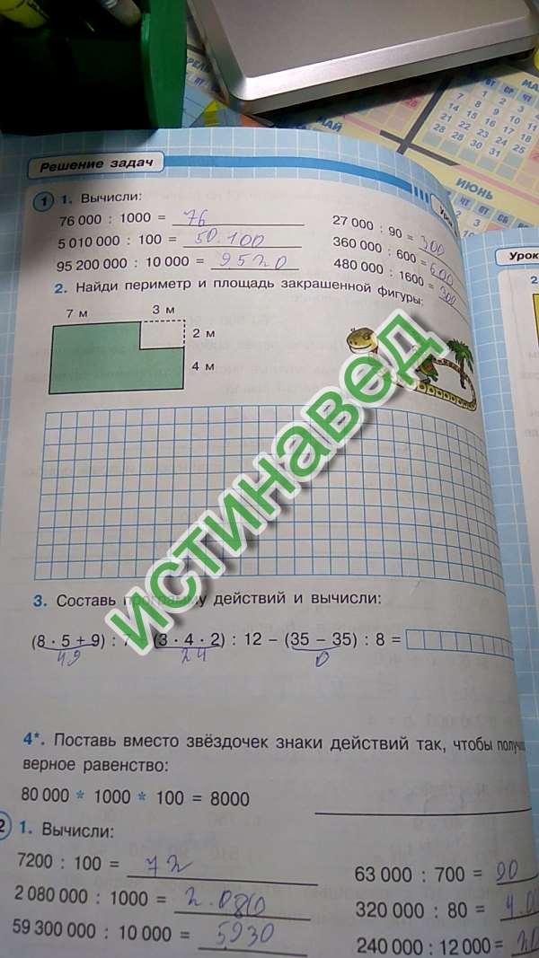 Для начало найдём P и S зак. и не зак. фигуры. (7+3+2+4)*2=
