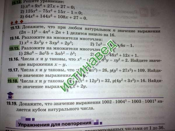 Х(у^2+3х^2)=26. х=2. у=1 у(у^2+27х^2)=109 3х-у=3×2-1=6-1=5